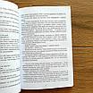 Книга «Меняйся или сдохни» — Джон Брэндон, фото 4
