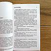 Книга «Ход королевы» — Уолтер Тевис, фото 3