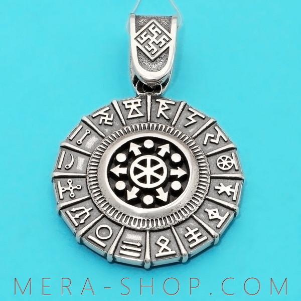 Купить двухсторонний славянский оберег Щит Перуна из серебра