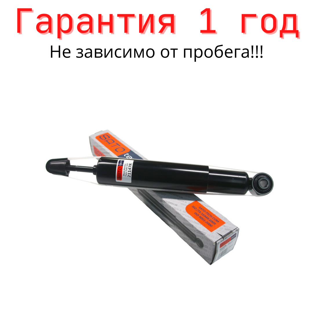 Амортизатор задний на Kia Sorento I (JD) / Задние амортизаторы на Киа Соренто