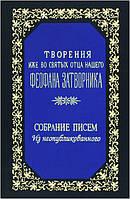 Собрание писем свт. Феофана Затворника (из неопубликованного)