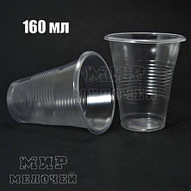 """Стакан одноразовый 160мл """"КС"""" уп/100штук"""