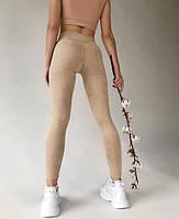 Обтягивающие женские лосины стильные мокрый замш матовые повседневные, Замшевые штаны черный, беж, мокко