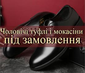 Чоловічі туфлі, мокасіни під замовлення
