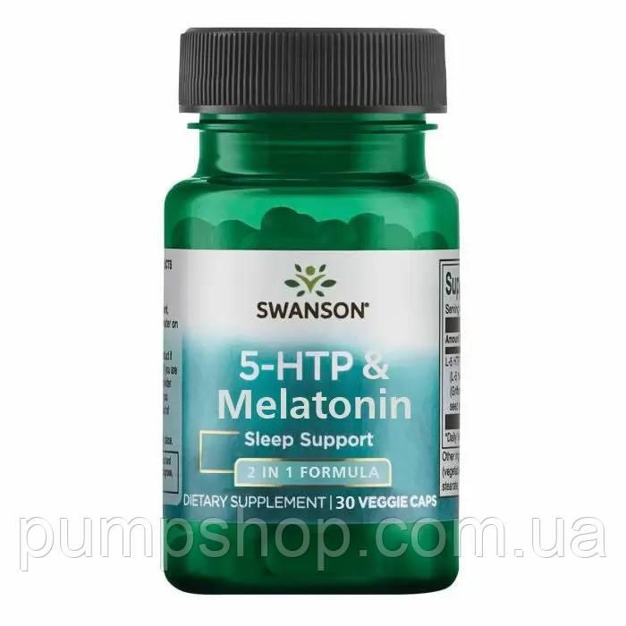5-гідрокси L-триптофан (для підвищення серотоніну) Swanson 5-HTP & Melatonin 30 капс.