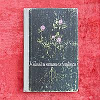 Книга для чтения по ботанике 1973 г. А.М.Охрименко Киев Радянська школа на украинском языке