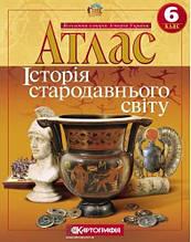 Атлас Історія стародавнього світу Інтегрований курс 6 клас Картографія
