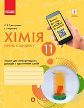 Зошит для лабораторних дослідів і практичних робіт Хімія 11 клас Рівень стандарту Нова програма Григорович Ранок