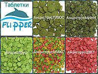 Корм для риб в гранулах для донних видів риб Малі Анциструс 1кг