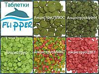 Корм в таблетках для донных видов рыб Малые Анциструс 1кг