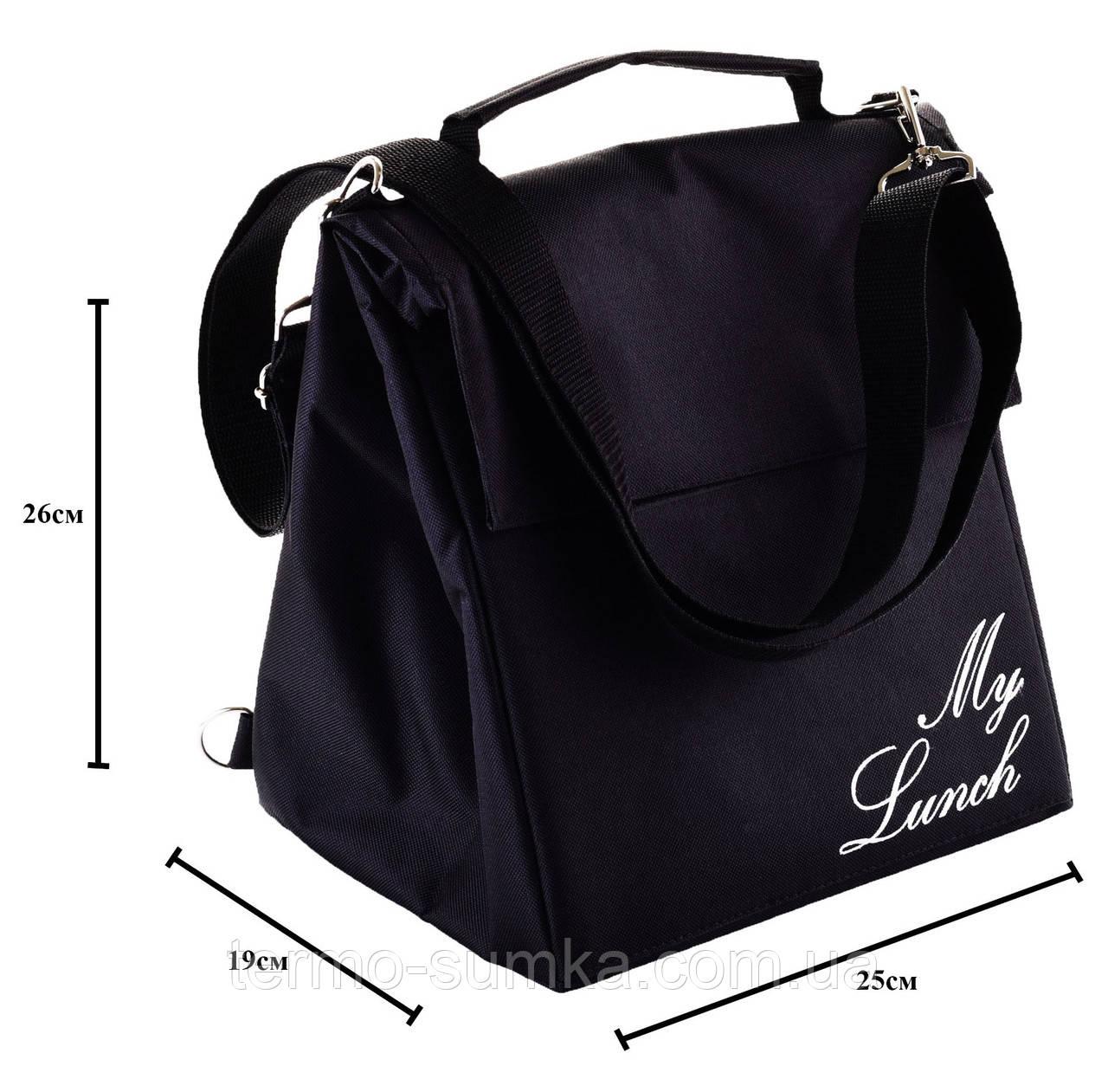 Термосумка - рюкзак. Ланч бэг с вышивкой My lunch. Черный