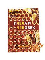 """Книга """"Пчела и Человек"""" Галина Аджигирей"""