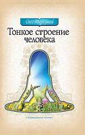 Олег Торсунов Тонкое строение человека