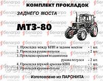 Комплект прокладок заднего моста МТЗ-80, Беларусь