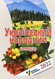 Відривні календарі 2022