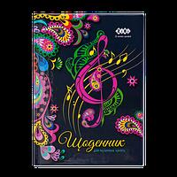 Щоденник для музичної школи ZB.13885 B5, 48арк., для дівчат, KIDS Line (ZiBi)