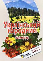 """Відривний календар 2022 """"Український народний"""" (УКР)"""