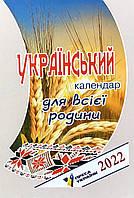 """Відривний календар 2022 """"Український для всієї родини"""" (УКР)"""