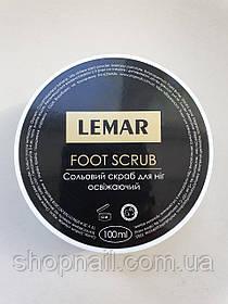 LEMAR Солевой скраб для ног (морской бриз), 100мл
