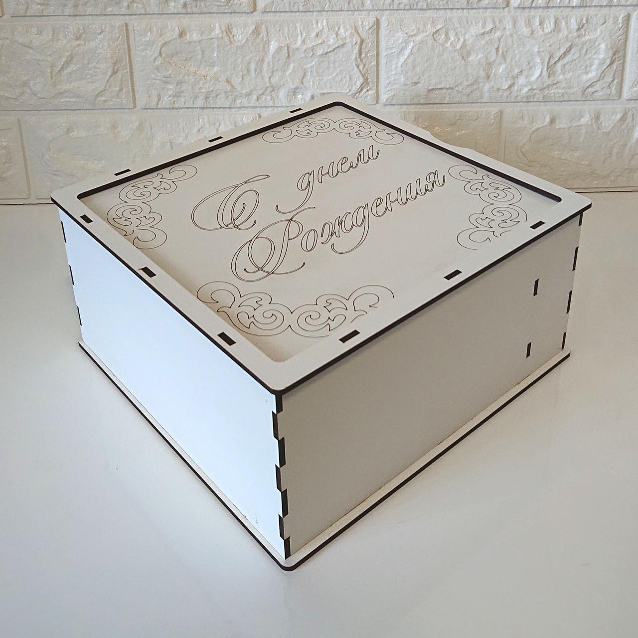 Подарочная коробка белая С днем рождения