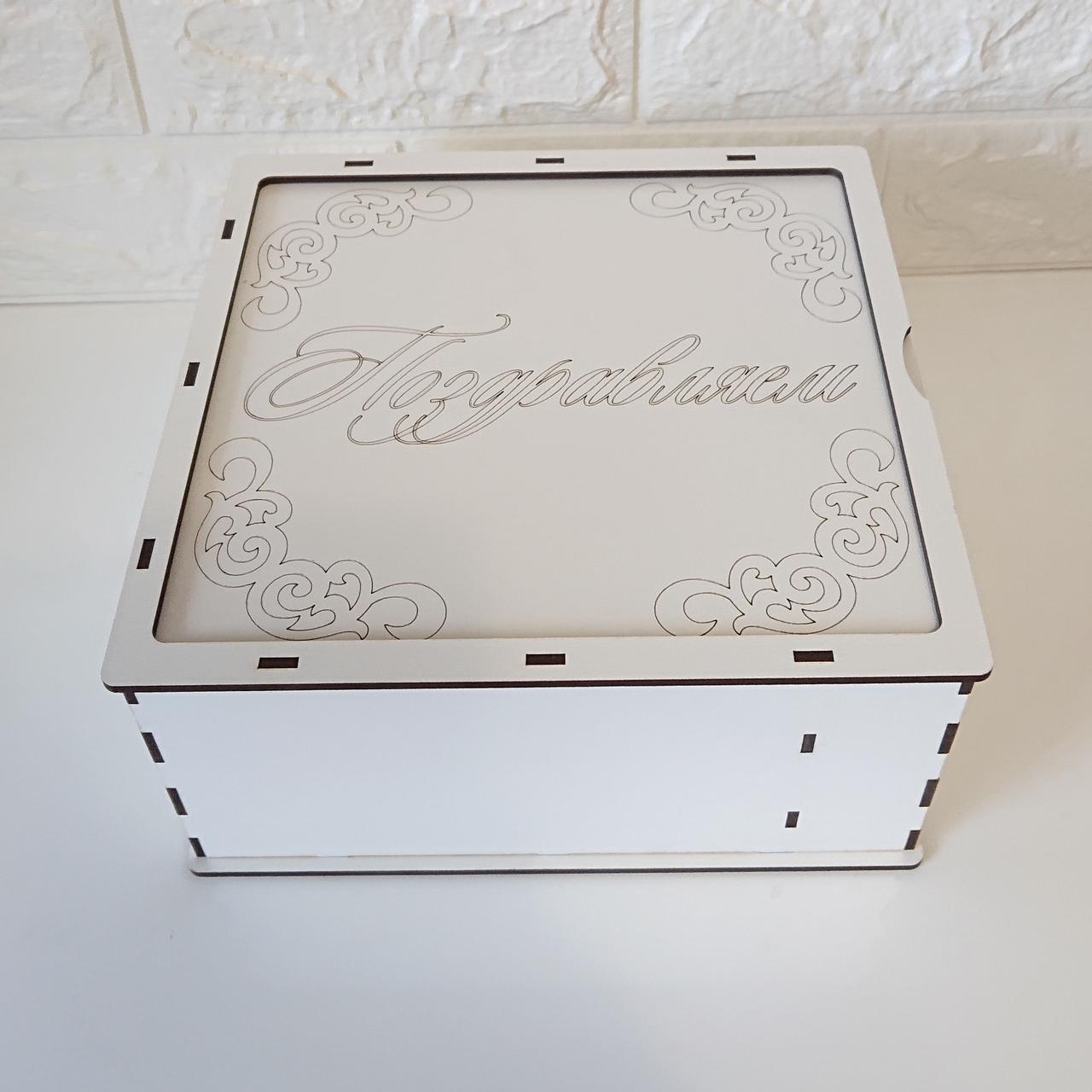 Подарункова коробка біла Вітаємо