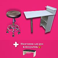 Набор №2 NAIL мастера 3в1: маниюрный стол + стул мастера