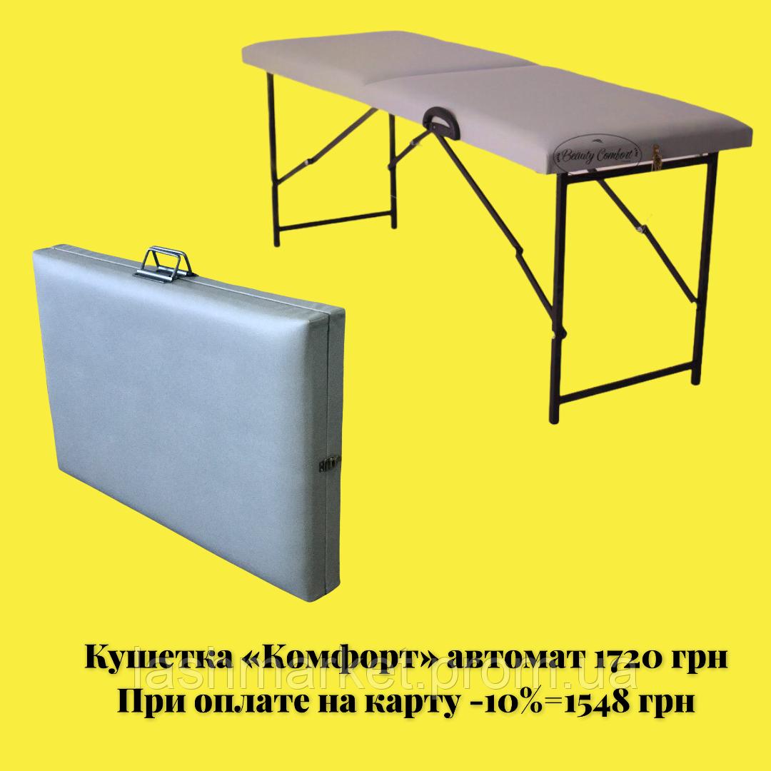 Косметологическая кушетка\массажный стол Beauty Comfort - Комфорт