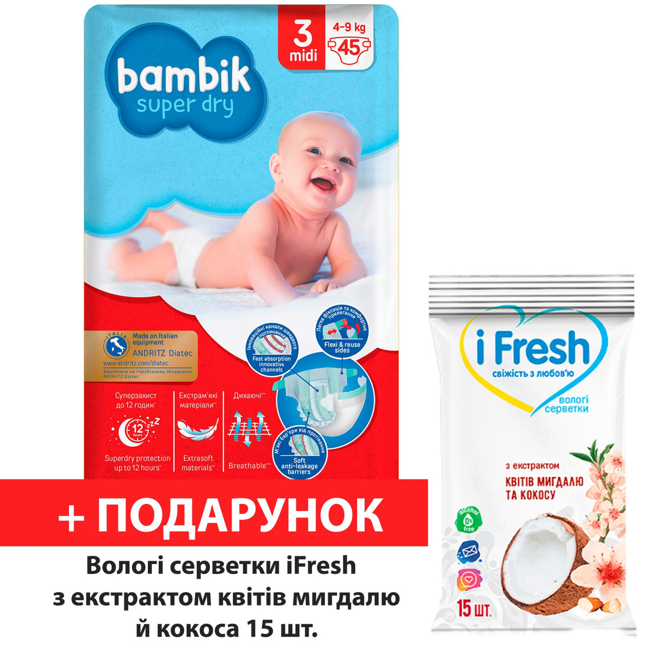 Подгузники Bambik бамбик 3 ( 45 шт / 4-9 кг)+ подарок