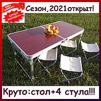 Стол туристический складной с 4 стульями для кемпинга Folding Table Усиленный Стол чемодан