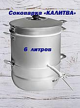 """Соковарка """"Калитва"""" 6л, алюминиевая"""