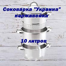 """Соковарка """"Украина"""" 10л, нержавейка"""