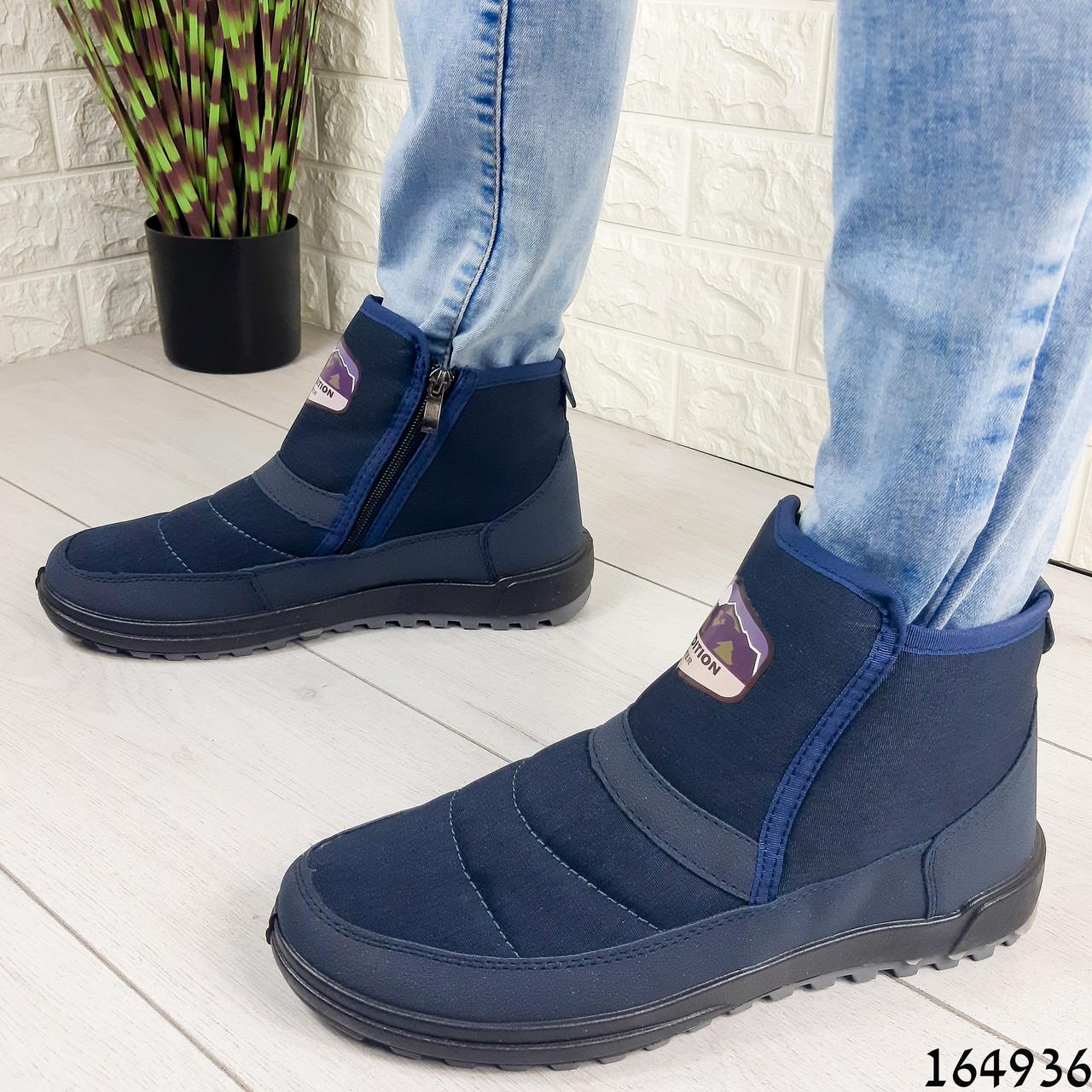 Ботинки мужские ЗИМНИЕ синие из текстиля, внутри густой эко мех