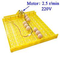 Лоток поворота яиц инкубатора поворотный на 63 яйца 220 В 3 об/мин