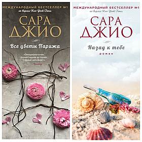 Комплект из 2 книг Сара Джио. Назад к тебе + Все цветы Парижа. Мягкий переплет