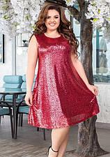 Нарядное платье с пайеткой  батальных размеров с 50 по 60 размер (пр-од)