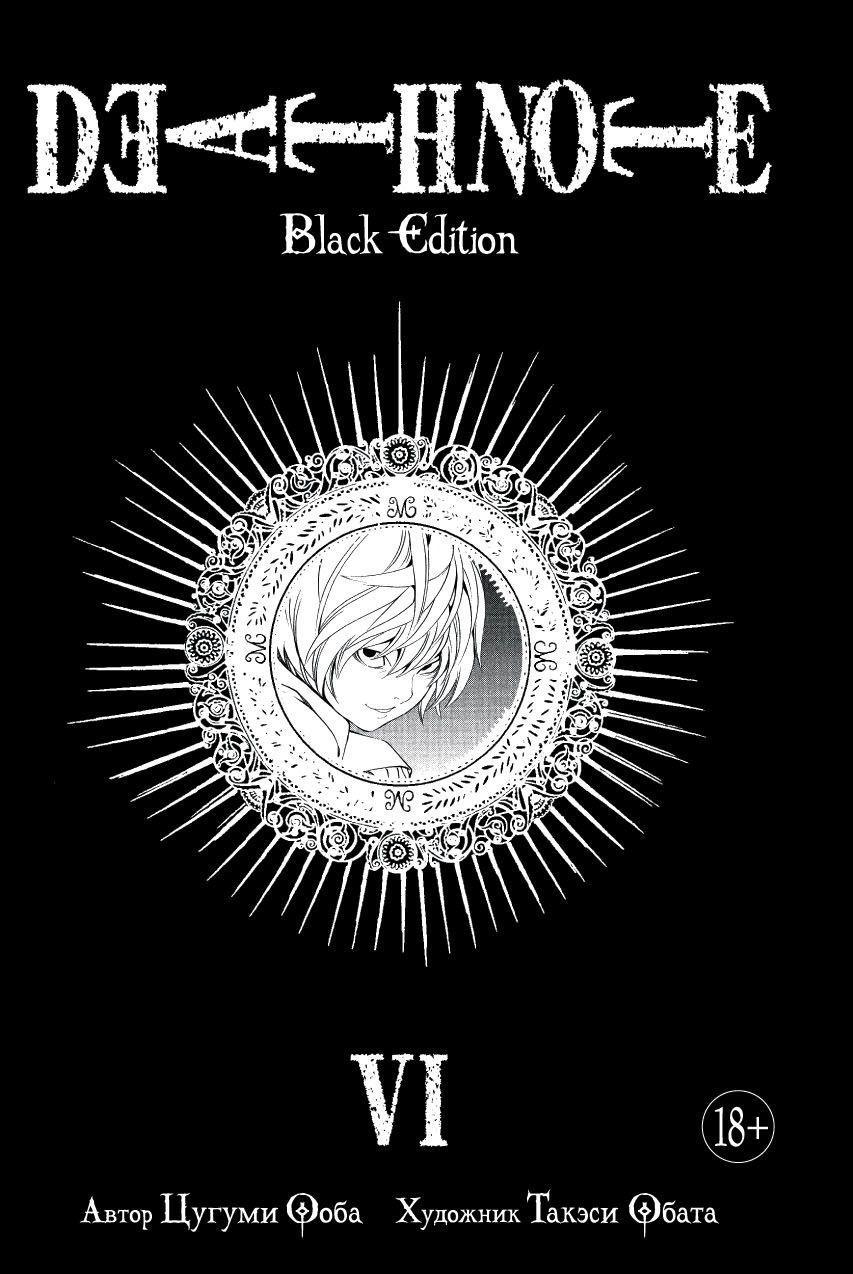 Death Note Black Edition Тому 6