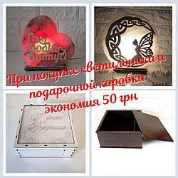 Соляна лампа+Подарункова коробка