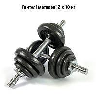Гантелі металеві 2 х 10 кг. для домашнього використання та фітнеса Металеві гантелі розбірні набірні