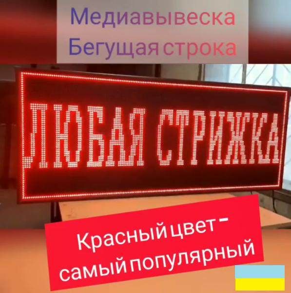 """Рекламные вывески """"БЕГУЩАЯ СТРОКА"""""""