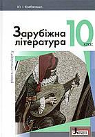 Підручник. Зарубіжна література (рівень стандарту) 10 клас. Ковбасенко Ю. І., фото 1