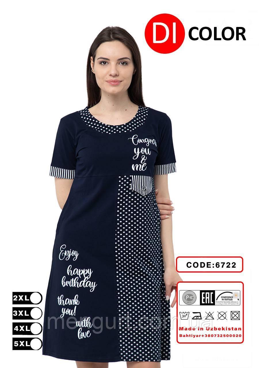 Женское домашнее платье-халат
