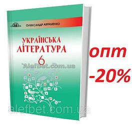 6 клас / Українська література. Підручник / Авраменко / Грамота