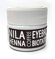 Nila Хна для бровей и биотату, кофе,10 гр.