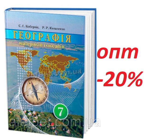 7 клас / Географія. Підручник / Кобернік, Коваленко / Грамота