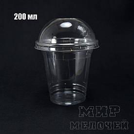 Стакан пластиковый под купольной крышкой 200 мл плотный уп/50штук(без крышки)