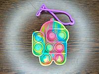 Брелок Pop it Among Us антистресс игрушка