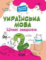 Украинский язык Основа Интересные задания 2 класс