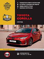 Книга Toyota Corolla с 2019 Эксплуатация, техобслуживание, диагностика, ремонт