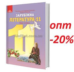 11 клас / Зарубіжна література. Підручник. Рівень стандарту / Ніколенко / Грамота
