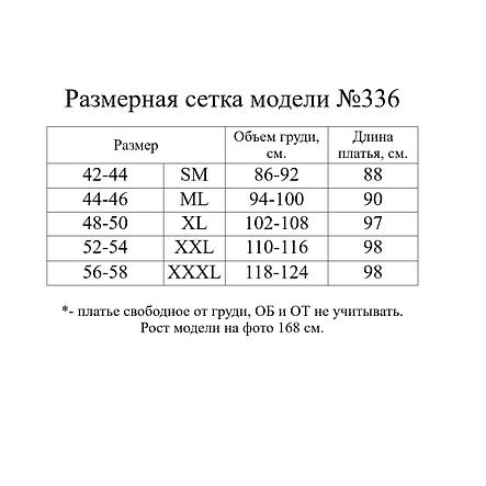 Сарафан на бретелях с воланами, №336, сирень, с 42 по 58 р., фото 2